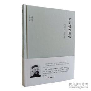 大师讲堂学术经典:严复讲天演论