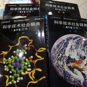 科学技术社会辞典(STS辞典  地理 化学 物理 生物 四册合册)