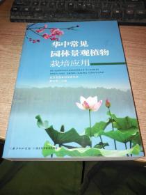 华中常见园林景观植物栽培应用
