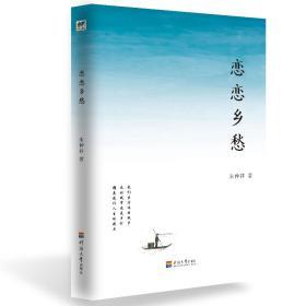 恋恋乡愁9787563056798