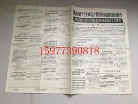 文革老报纸大学习 大批判材料文汇革命委员会编1968年12月4日