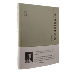 大师讲堂学术经典:浦江清讲中国古代文学