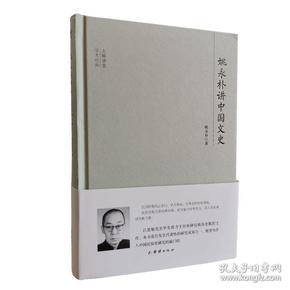 大师讲堂学术经典:姚永朴讲中国文史
