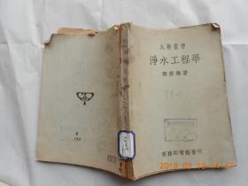 32093大学丛书:《净水工程学》馆藏