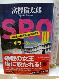 日文原版64开文库小说书と 富樫伦太郎 SRO Ⅲキラークイーン