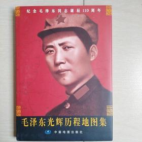 毛泽东光辉历程地图集(2003年初版)[布面精装本]