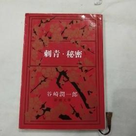 日文原版  刺青·秘密   谷峙润一郎著