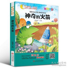 世界儿童文学精选:神奇的火箭(彩绘注音版)