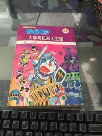 超长篇机器猫哆啦A梦 22:大雄与机器人王国