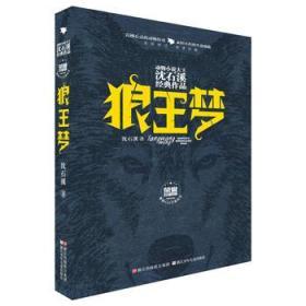 动物小说大王沈石溪经典作品·荣誉珍藏版:狼王梦