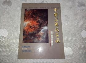 画家自画自说(4):中国工笔花鸟画画法图解(2000年1版1印3000册 请看书影及描述!)