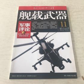 舰载武器周刊2013年11月(2本)