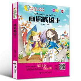 世界儿童文学精选:画眉嘴国王(彩绘注音版)