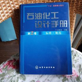 石油化工设计手册.第2卷—标准.规范