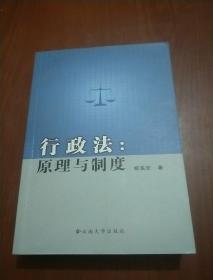 行政法:原理与制度