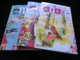 儿童文学2013年3月号 上中下 共2册