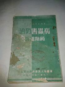 1951年《治防害虫病说?剂药