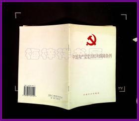 中国共产党党员权利保障条例