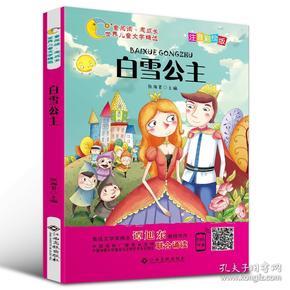 世界儿童文学精选:白雪公主(彩绘注音版)