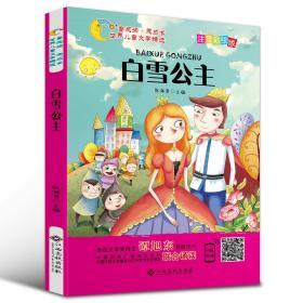 童阅读.同成长-世界儿童文学精选:白雪公主(彩绘注音)
