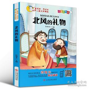 世界儿童文学精选:北风的礼物(彩绘注音版)
