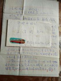 三哥写给石俊钧的信