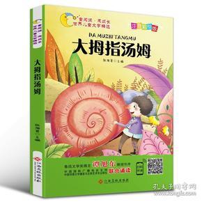 世界儿童文学精选:大拇指汤姆(彩绘注音版)