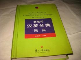 新世纪汉英分类词典F98--精装32开9品,04年印