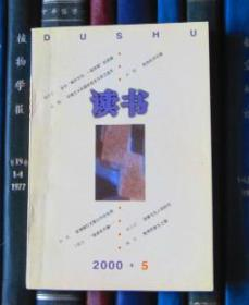 读书(2000年第5期)