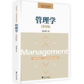 管理学(第4版)邢以群