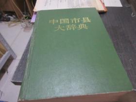 中国市县大辞典  库2