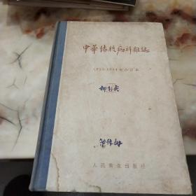 中华结核病科杂志 1953-1954年合订本