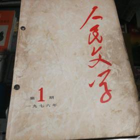 人民文学1976
