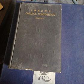 大学英文作文(英文版)1938年五版