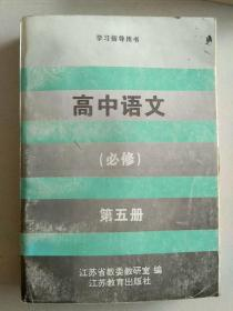 学习指导用书  高中语文(必修) 第五册【98年4月三版二印,有少许阅读痕迹】.