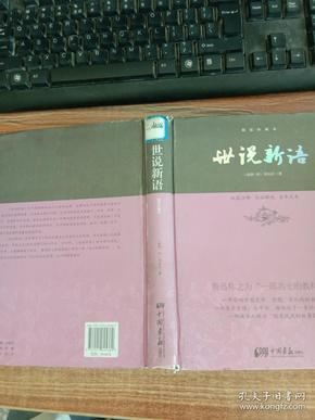 国学新读大讲堂:世说新语全书