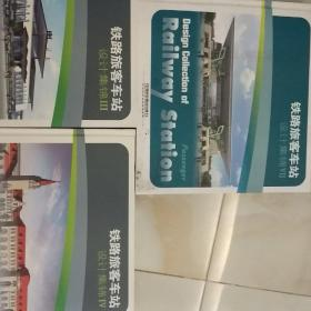 铁路旅客车站设计集锦.Ⅳ