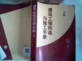 建筑工程構造及施工手冊(下冊)