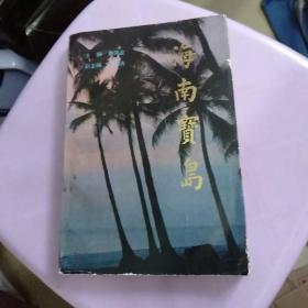 海南宝岛(有水印请看图)