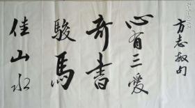 【保真】山东省书协会员、著名书法家靳相然作品:方志敏名句
