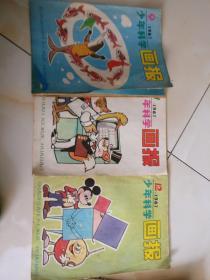 少年科学画报(16开,1987年第11期)