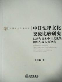 中日法律文化交流比较研究:以唐与清末中日文化的输出与输入为视点
