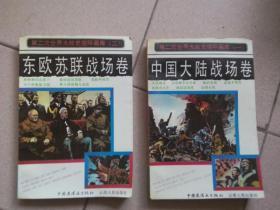 第二次世界大战史连环画库(一、二)