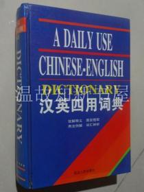 汉英四用词典  (正版现货)