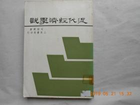 33601《近代经济学说》馆藏