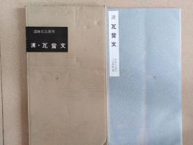 二玄社书迹名品丛刊 汉 瓦当文  1960年初版