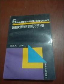 国家赔偿知识手册(张焕光签名)
