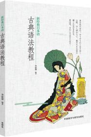 新经典日本语古典语法教程