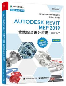 AutodeskRevitMEP2019管线综合设计应用