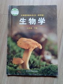 《生物学》七年级下册(有划痕字迹)2015版